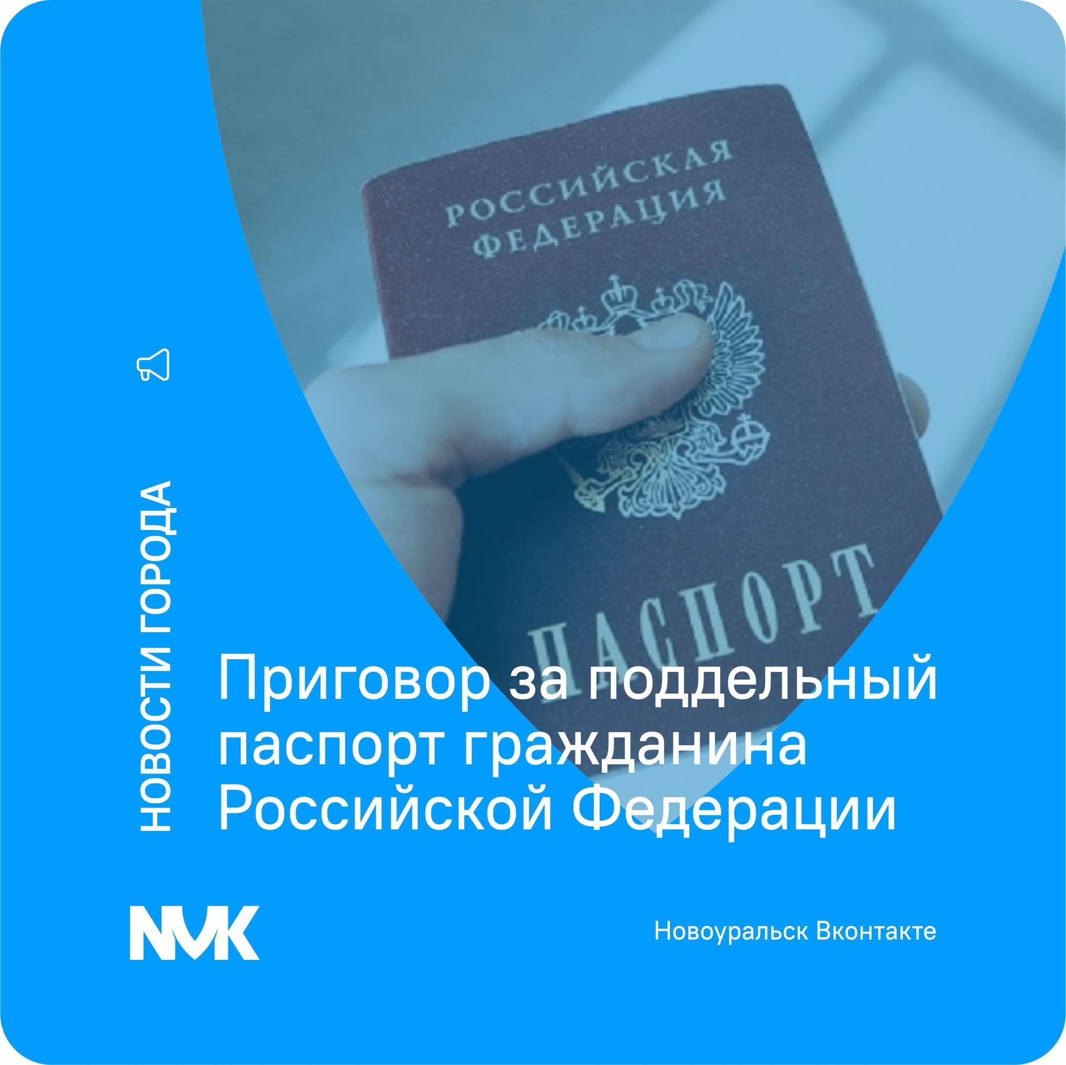 Приговор за поддельный паспорт