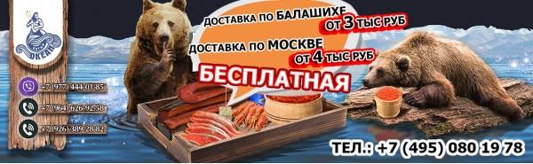 Красная икра ассортимент и цены в Сочи