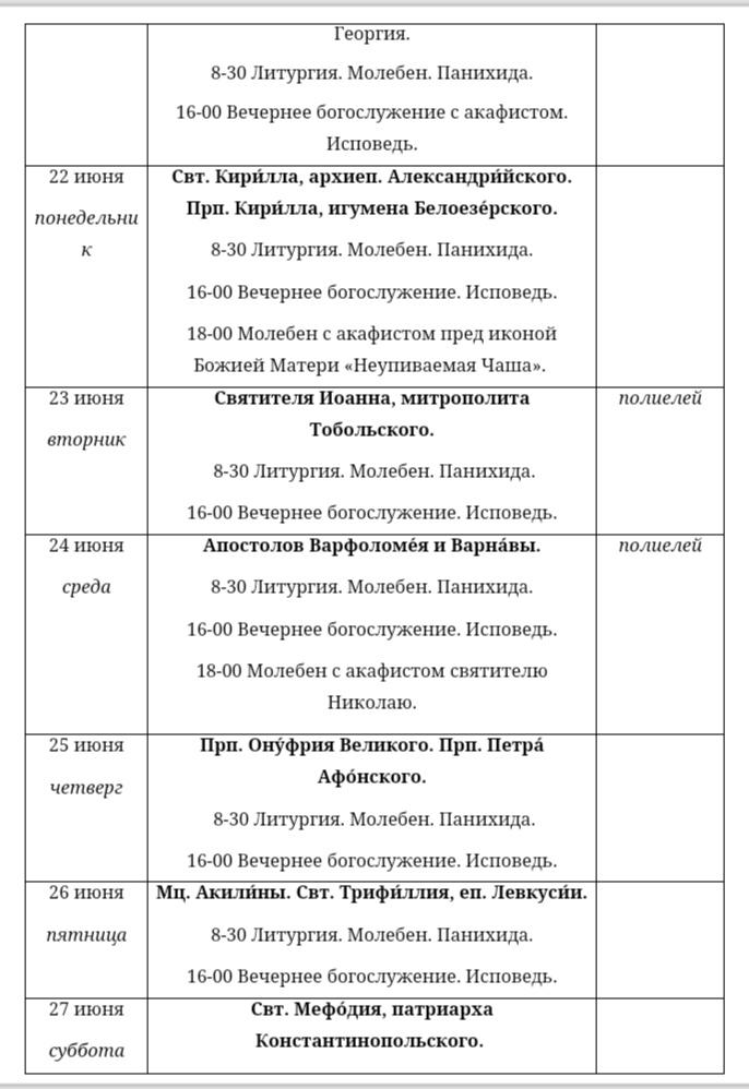 Расписание богослужений на июнь 2020, изображение №5