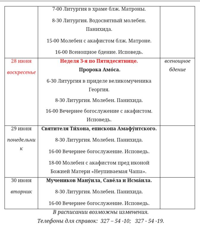 Расписание богослужений на июнь 2020, изображение №6
