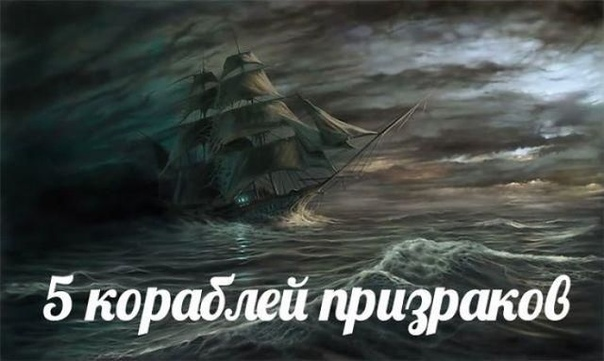 Корабли-призраки, или фантомы, являются частью легенд, передаваемых от одного моряка другому на протяжении многих сотен лет Такие корабли, говорят, появляются на горизонте, чтобы так же быстро и