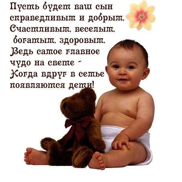 Стихи поздравления с 10 месяцев малыша
