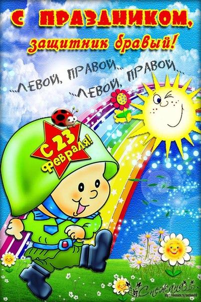 Ребенок поздравление с 23 февраля