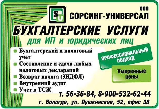 Цены на бухгалтерские услуги в вологде работа главным бухгалтером в москве удаленно
