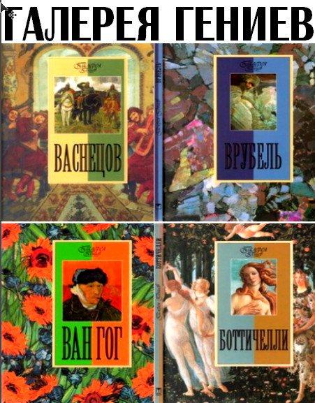 Серия книг о великих живописцах, признанных гениев художественного мастерства. Морозова О.В. БосхИероним Босх одна из самых загадочных фигур в истории мировой культуры. Многие произведения