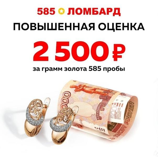 Золото грамм 585 цены ломбард на за москве в скупка мира часов проспект