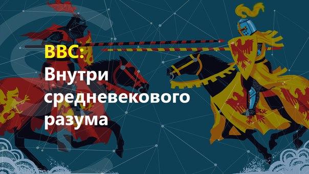 """Документальный сериал ВВС """"Внутри средневекового разума"""""""
