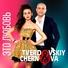 Tverdovskiy & Chernova - Наш рай