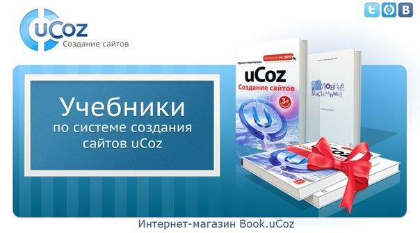 Скачать учебник созданию сайтов системе ucoz сайт создания серьезных отношений