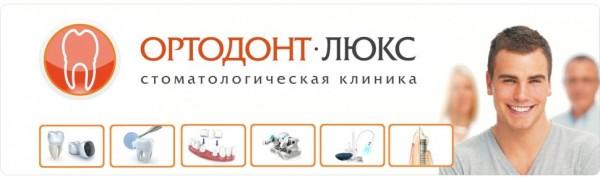 Протезирование металлокерамическими коронками в Калининграде