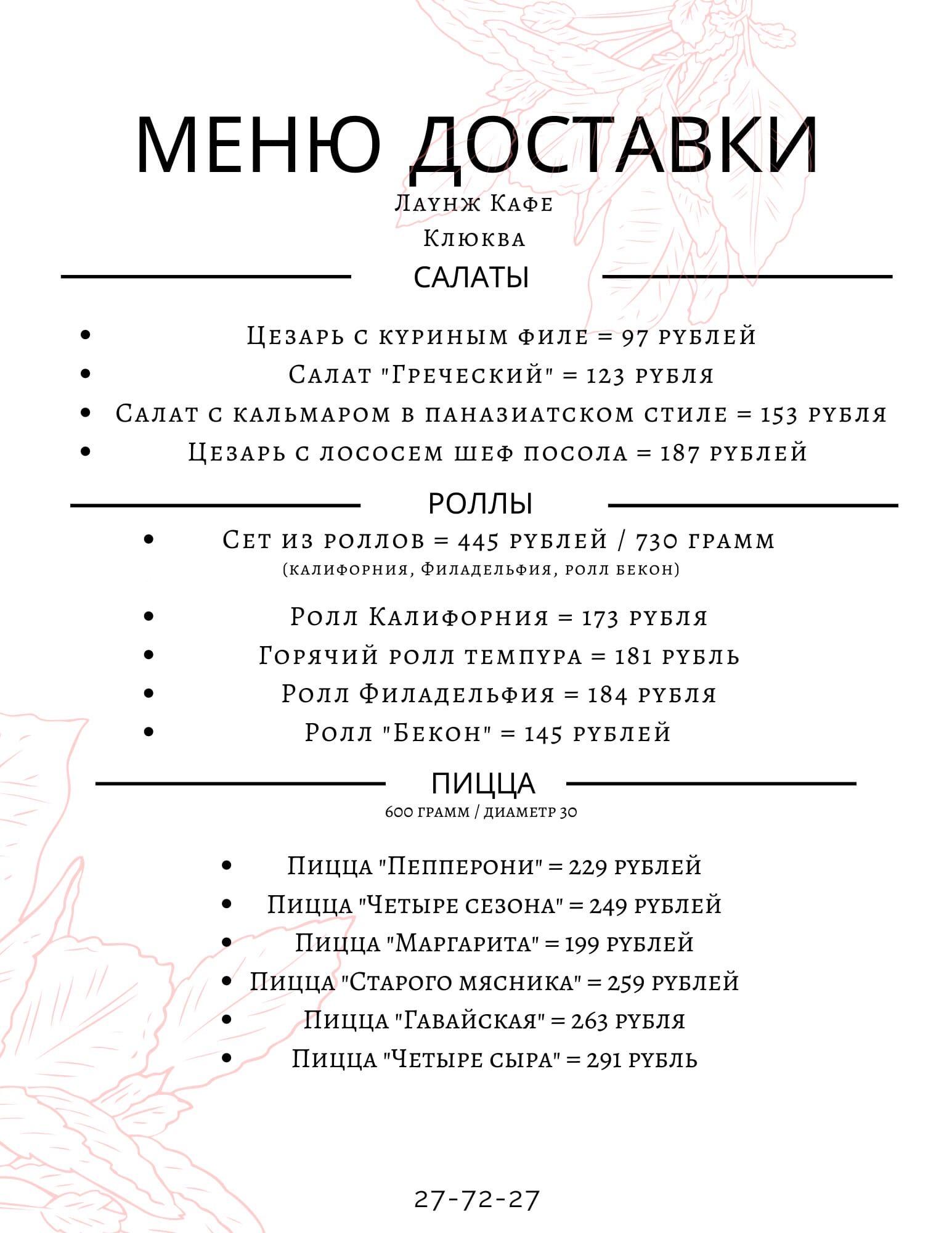 Кафе, бар «Клюква» - Вконтакте