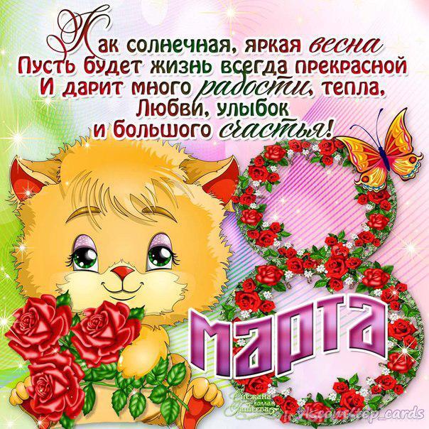Поздравления с днем 8 марта девочке красивые открытки