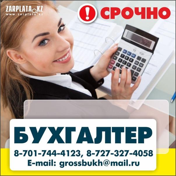 Работа бухгалтера на дому в бийске бухгалтер для ип в беларуси