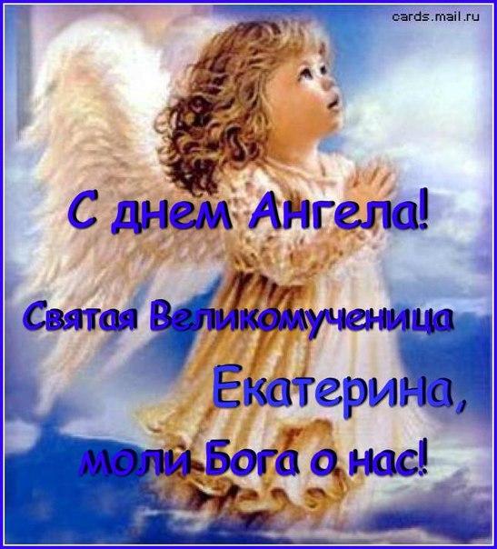 с днем ангела екатерина картинки с поздравлениями разные материалы
