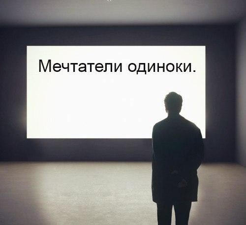 ближайшее картинка мечтатели одиноки нас можете