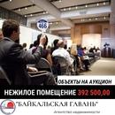 Объявление от Baykalskaya - фото №1