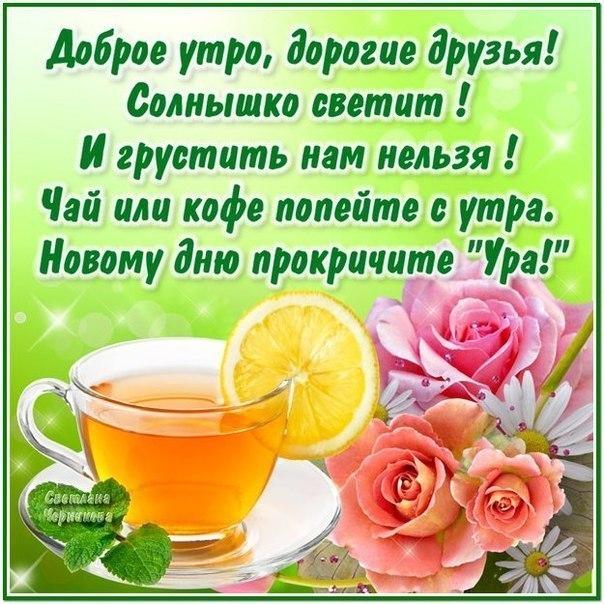 Пожелание доброго утра и хорошего дня друзьям базовых