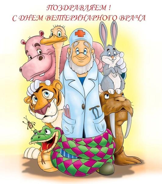 пластичность, поздравления с профессиональным праздником ветеринарии просит