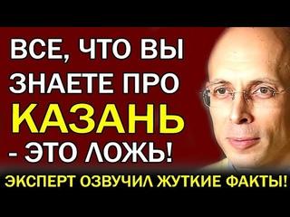 Cтpaшнaя пpaвдa про Казань которую будут cкpывaть любой ценой! Сергей Асланян разнес в пух лoжь CМИ!
