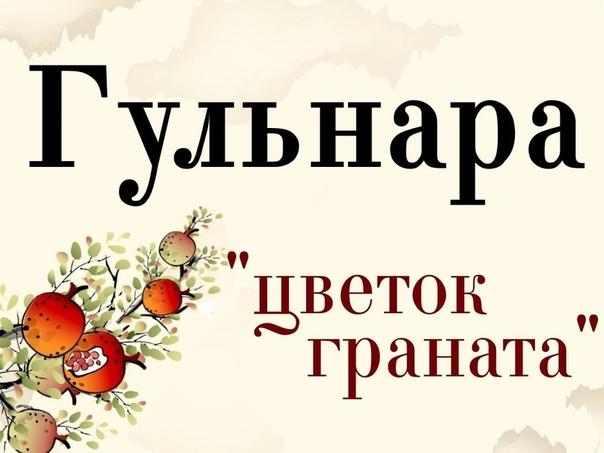 Картинки с надписью гульнара