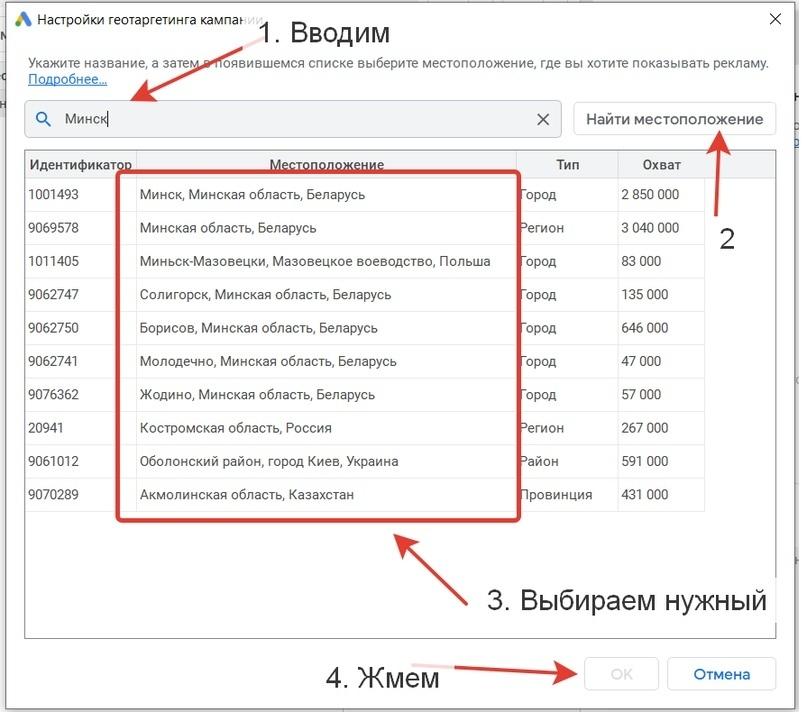 Настройка Google Ads. Выгрузка поисковых рекламных кампаний (Часть 4), изображение №10