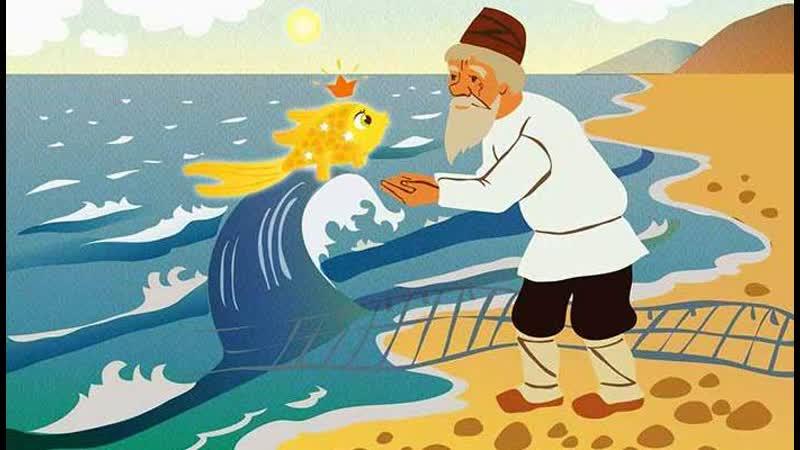 Персонажи сказки о рыбаке и рыбке картинки