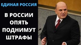 В РОССИЙ ПОВЫШАЮТ ШТРАФЫ! Правительство и Госдума взбесились