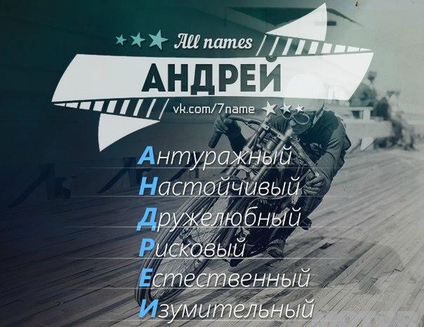 картинки с описанием имени андрей начала