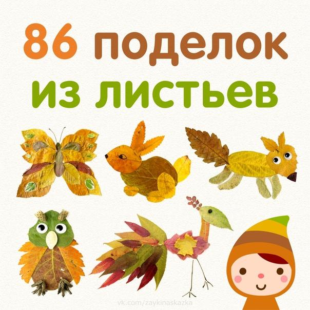86 ПОДЕЛОК ИЗ ЛИСТЬЕВ Идеи для детского творчестваВыкладывайте свои поделки в