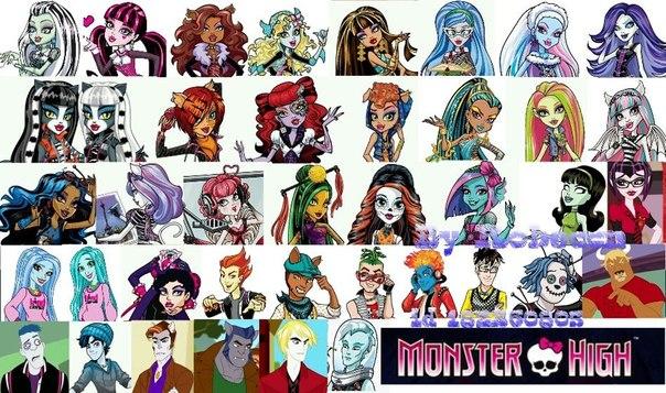 картинки всех монстров с именами