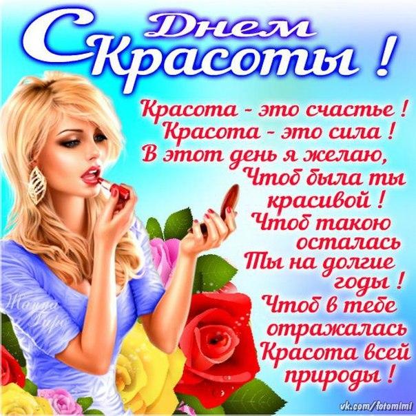 День красоты поздравления и картинки, открытки