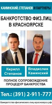 банкротство физ лиц красноярск