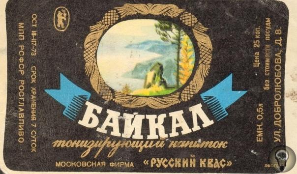 История советского лимонада