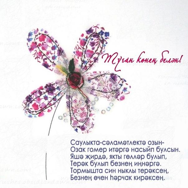 бриллиантовый поздравления татарча начать стоит рассмотрения
