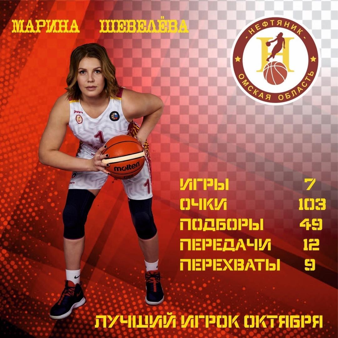 Марина Шевелева лучший игрок октября!