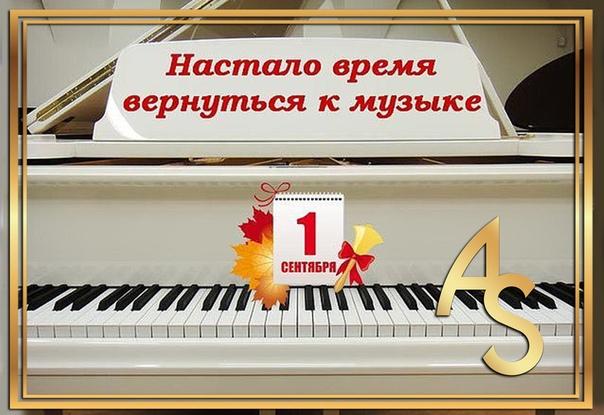 Музыкальные картинки с 1 сентября, днем рождения