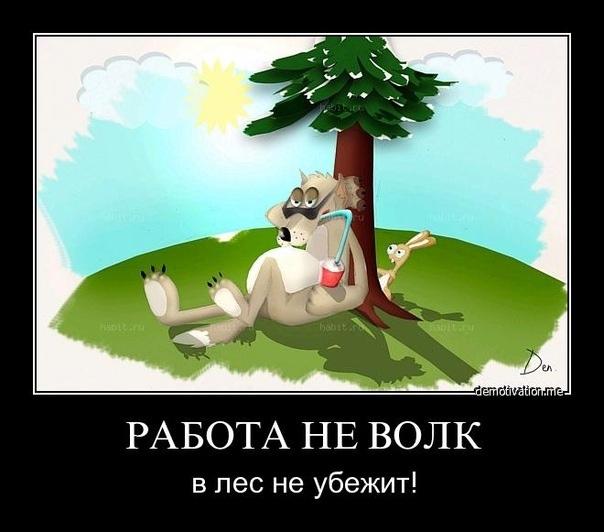 Открытка, открытка работа не волк