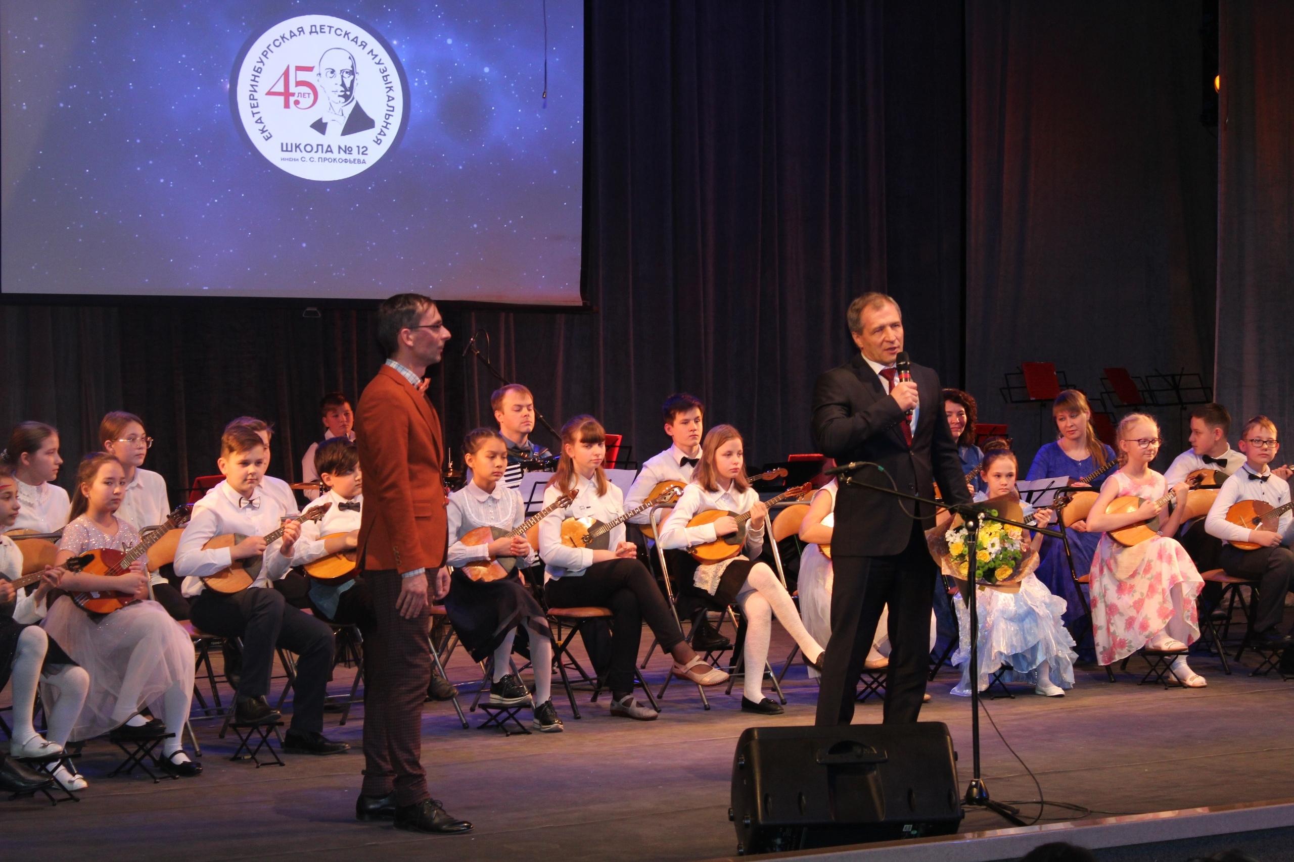 Музыкальной школе № 12 имени С.С. Прокофьева исполнилось 45 летМузыкальной школе № 12 имени С.С. Прокофьева исполнилось 45 лет