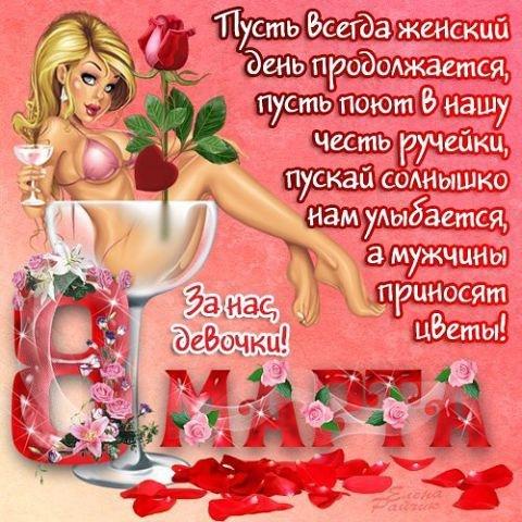Поздравления нас девочки с 8 марта