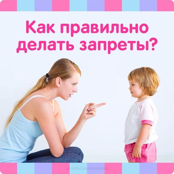 ПРИНЦИПЫ РОДИТЕЛЬСКИХ ЗАПРЕТОВ 1. ОднозначностьДети вocпринимают слова более буквально, чем взрослые. Кроме того, они крайне чувствительны к так называемому невербальному компоненту речи: нашим