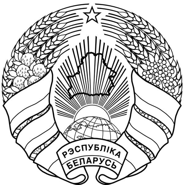 герб белоруссии картинки в хорошем качестве все они очень