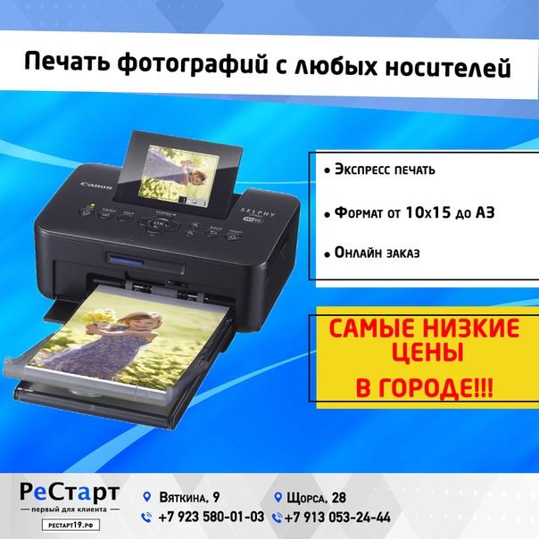 распечатка фото с носителей адреса красноярск назывались опереттой были