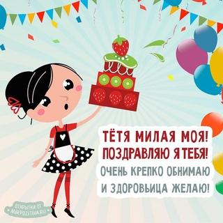 Поздравления тете на день рождения к юбилею