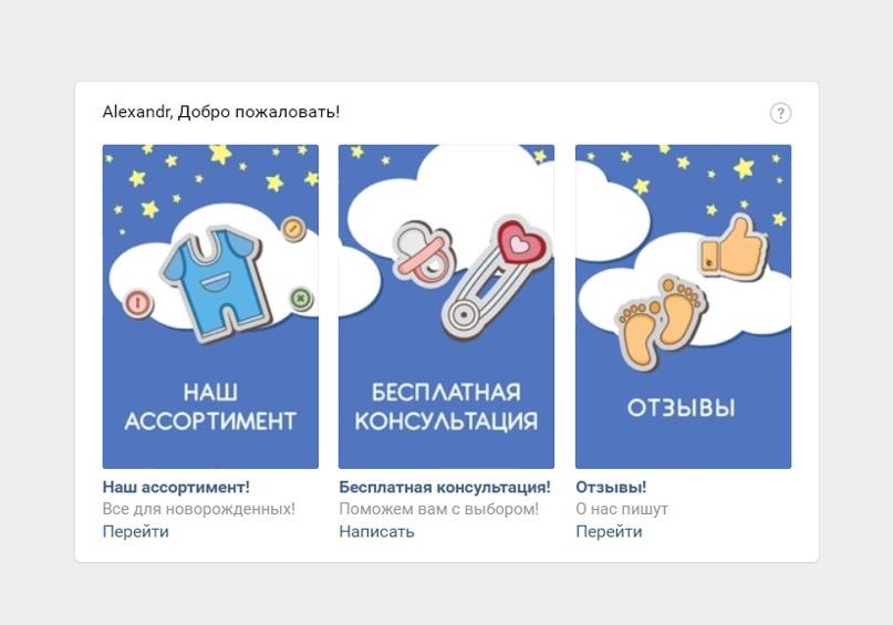 Как оформить интернет-магазин ВКонтакте, изображение №8