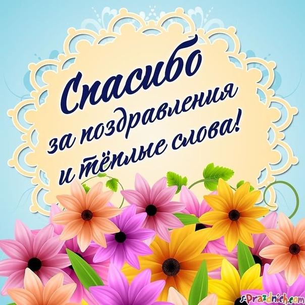 на казахском спасибо за поздравления европе увлечением ждут