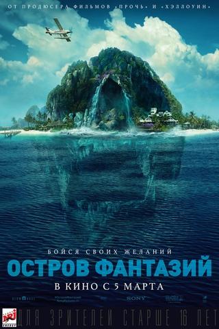 Остров фантазий / Fantasy Island / 2020 / ДБ / WEB-DLRip