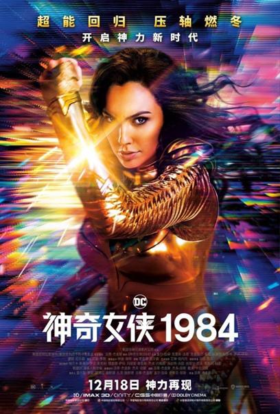 Галь Гадот на свежем международном постере «Чудо-женщины 1984»