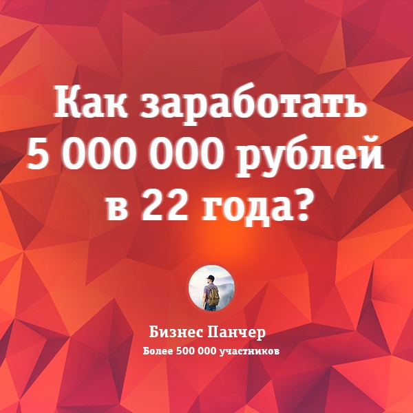 {Как заработать 5 000 000 рублей?}  Свои первые 5 миллионов рублей ..