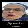 Артём Черданцев
