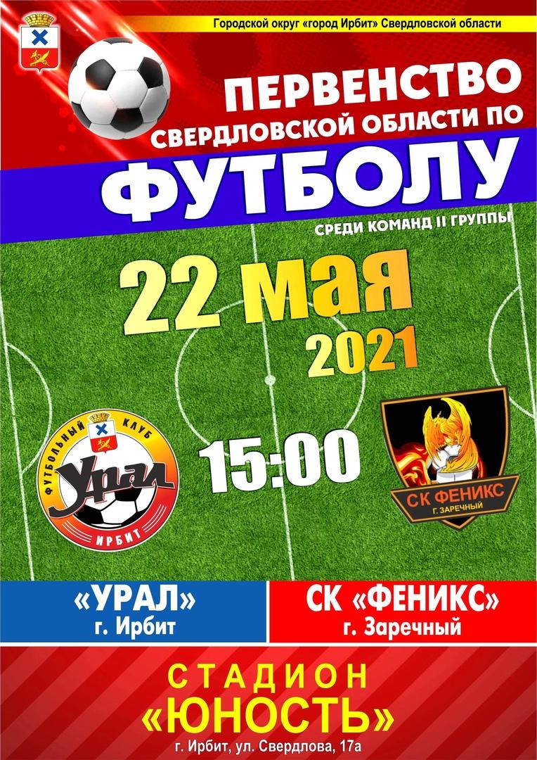 Первенство Свердловской области по футболу среди команд 2 группы